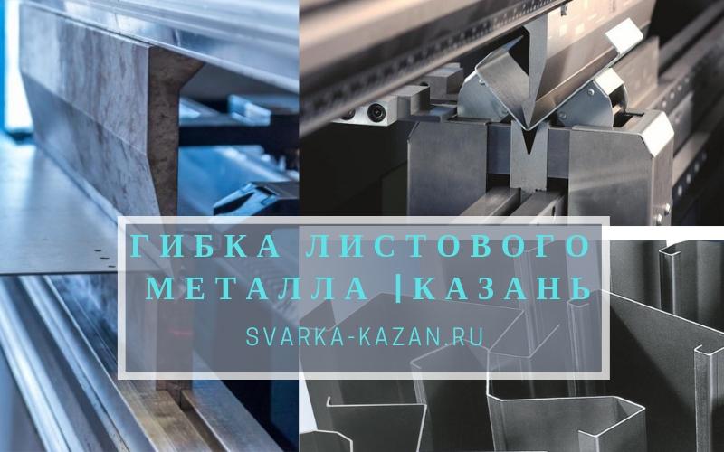Гибка листового металла в Казани